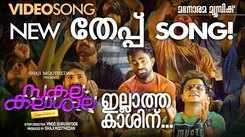 Sakalakalashala   Song - Illatha Kashinu