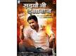 Nirahua presents his fiery 'Saiyaan Ji Dagabaaz' first look