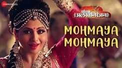 Bola Alakh Niranjan | Song - Mohmaya Mohmaya