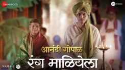 Latest Marathi Song Ranga Maliyela Sung By Ketaki Mategaokar And Sharayu Date