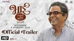 Bhaai: Vyakti Kee Valli Part 2 - Official Trailer