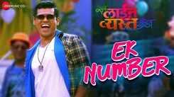 Sarva Line Vyasta Aahet | Song - Ek Number