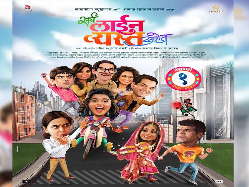'Sarva Line Vyasta Aahet' trailer: Siddharth Jadhav and Sauraabh Gokhaale starrer romantic drama promises a laugh riot