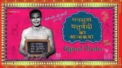 Mansukh Chaturvedi Ki Atmakatha - Official Trailer