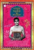 Mansukh Chaturvedi Ki Atmakatha