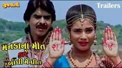 Manda Na Meet Hare Bandhi Me Preet - Official Trailer