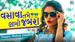 Latest Gujarati Song Vasava Tame Lago Jabra Sung By Mahek Diwan