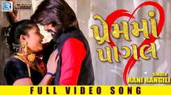 Latest Gujarati Song Prem Ma Pagal Sung By Rani Rangili, Dharu Mewari And Dharmraj Meja