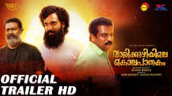 Vaarikkuzhiyile Kolapaathakam - Official Trailer