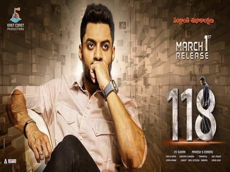 Kalyan Ram's 118 post-production in its final stage
