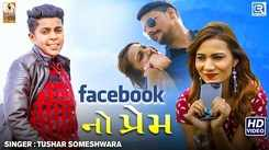 Latest Gujarati Song Facebook No Prem Sung By Tushar Someswara