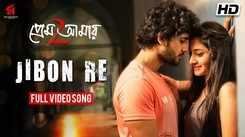 Prem Amar 2 | Song - Jibon Re