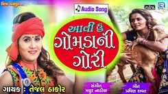 Latest Gujarati Song Aavi Hu Gomda Ni Gori Sung By Tejal Thakor
