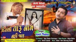 Latest Gujarati Song Dil Thi Taru Naam Nahi Jaay Sung By Amit Thakor