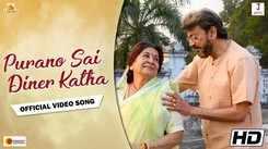 Baccha Shoshur | Song - Purano Sai Diner Katha