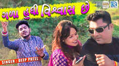 Latest Gujarati Song Gada Hudhi Vishawas Chhe Sung By Deep Patel