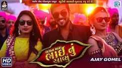 Latest Gujarati Song Lagan Mara Bhai Nu Aavyu Sung By Ajay Gohel