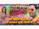 Nirahua releases poster of his Holi song on Valentine's Day