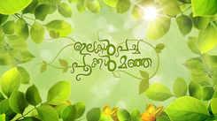 Ilakal Pacha Pookkal Manja - Official Trailer