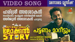 An International Local Story | Song Promo - Pattanam Mareettum