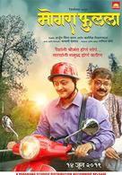 torrentzmovies.com 2018 marathi