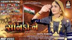Latest Gujarati Song Shahido Ne Shraddhanjali Sung By Geeta Rabari