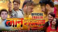 Maan Samman - Official Trailer
