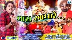 Latest Gujarati Song Tara Aadhare Sung By Tara Aadhare
