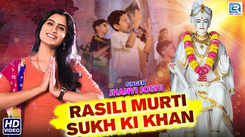 Latest Gujarati Song Rasili Murti Sukh Ki Khan Sung By Jhanvi Joshi