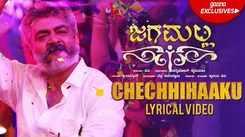 Jagamalla | Song - Chechhihaaku