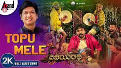 Vijayaratha | Song - Topu Mele