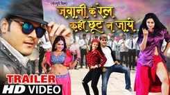 Jawani Ki Rail Kahi Choot Na Jaye - Official Trailer