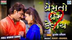 Latest Gujarati Song Prem To Prem Kevay Sung By Jignesh Kaviraj