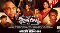 Padmavyuhathile Abhimanyu | Song - Oral Mathram Urukunna