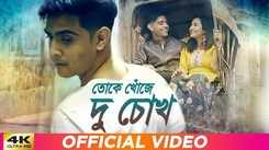 Latest Bengali Song Toke Khoje Du Chokh Sung By Argha Banerjee
