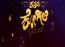 Kannada Kogile Season 2 to premiere on March 23