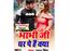 Pawan Singh shares the poster of his upcoming Holi song 'Bhabhiji Ghar Pe Hain Kya'