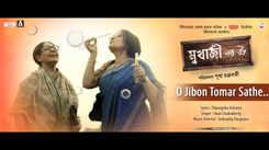 Mukherjee Dar Bou | Song - O Jibon Tomar Sathe