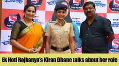 Ek Hoti Rajkanya: Kiran Dhane talks about her role