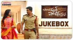 Telugu Bilalpur Police Station Movie Jukebox