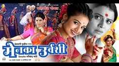 Menka Urvashi - Official Trailer