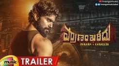 Pranam Khareedu - Official Trailer