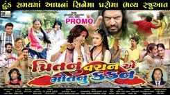 Preet Nu Vachan A Maut Nu Kafan - Official Trailer