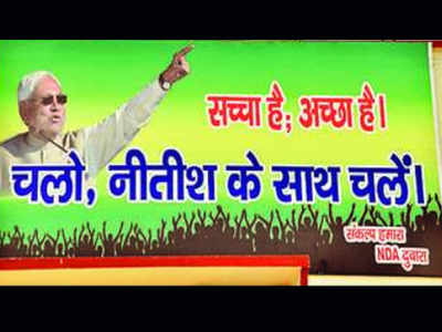 Lok Sabha polls: Parties wage 'slogan war' | Patna News