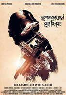 Kolkatay Kohinoor