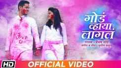 Holi Special Latest Marathi Love Song Goad Vhaya Lagala Sung By Vaibhav Londhe