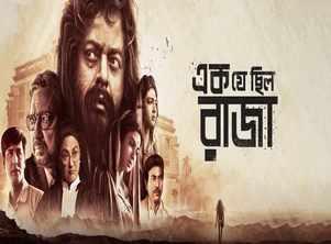 Ek Je Chilo Raja is ready for its TV Premiere