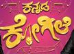 Kannada Kogile season 2 to go on air this weekend