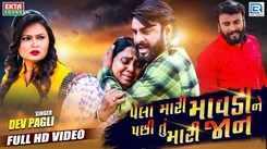 Latest Gujarati Song Pela Mari Maa Pachhi Tu Mari Jaan Sung By Dev Pagli