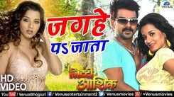 Watch: Pawan Singh and Monalisa's latest Bhojpuri song 'Jaghe Pa Jata'